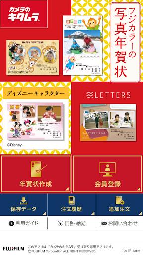 玩攝影App|カメラのキタムラ フジカラーの年賀状2015 こわだり作成免費|APP試玩