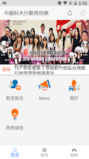 中國科技大學行動資訊網 for PC-Windows 7,8,10 and Mac apk screenshot 1