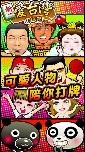 Taiwan Mahjong Online painmod.com screenshots 15