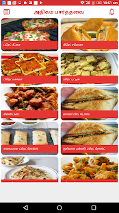 Bread Recipes in Tamil- screenshot thumbnail