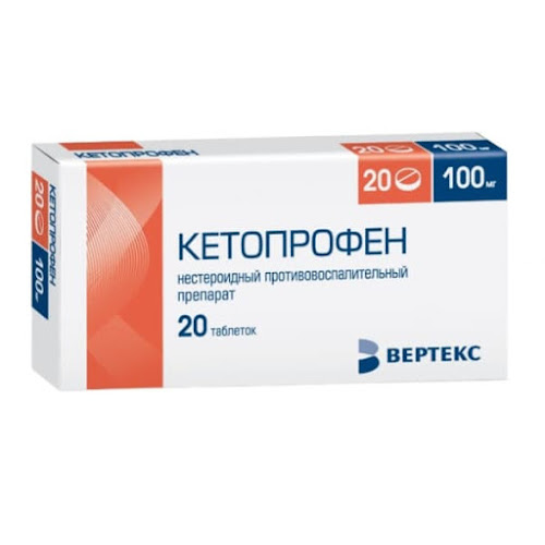Кетопрофен таб.п/о плен. 100мг №20