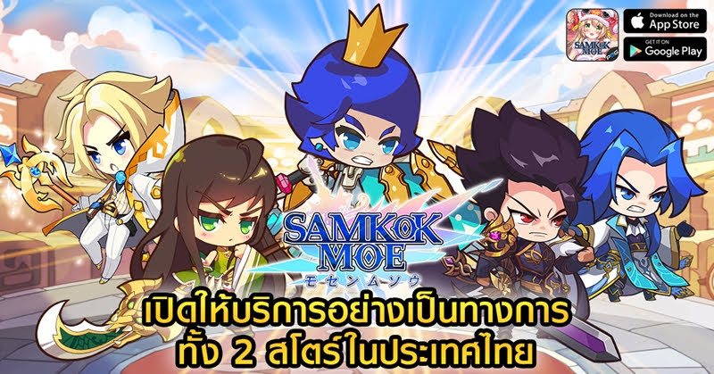 SAMKOK MOE เปิดให้บริการบน iOS แล้ว