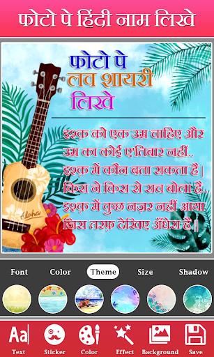 Photo Pe Naam Likhna : Write Hindi Text on Photos 1.1 screenshots 3