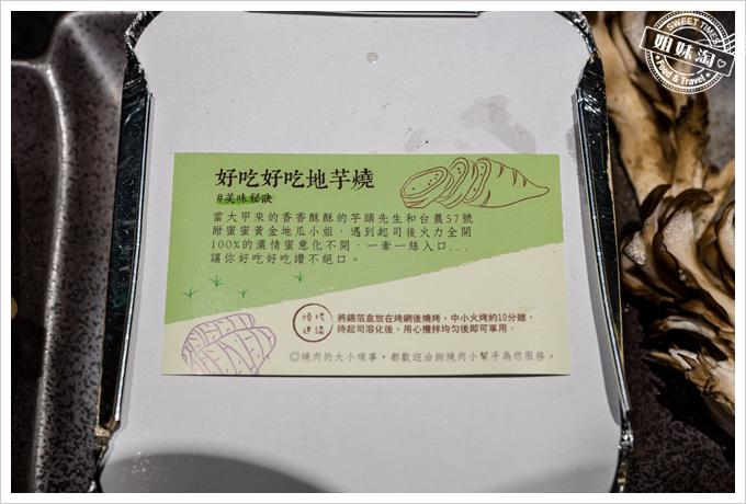 碳佐麻里好吃好吃地芋燒