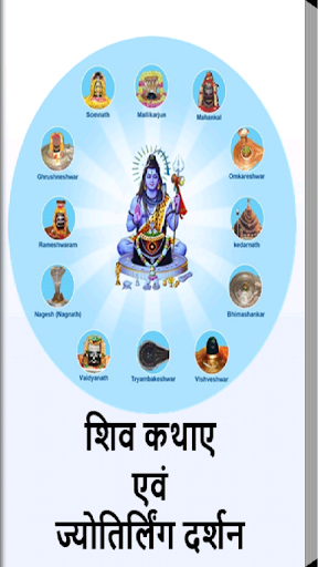 Shivpuran Kathas Book In Hindi