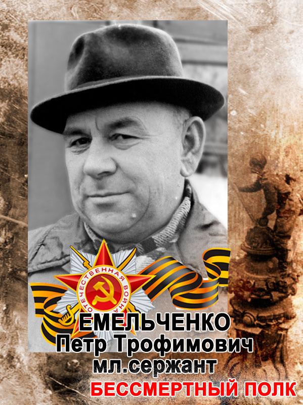 emelchenko