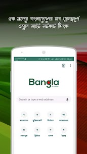 Bangla Browser Apk  Download For Android 2
