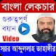 আব্দুল্লাহ জাহাঙ্গীর/Abdullah Jahangir/Bangla waz Download for PC Windows 10/8/7