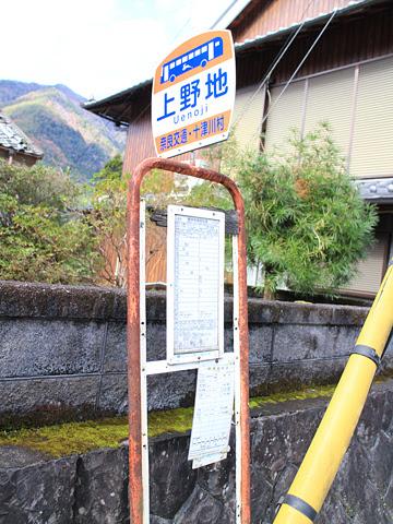 奈良交通「八木新宮線」 ・960 上野地バス停