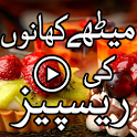 Sweet Urdu Recipes icon
