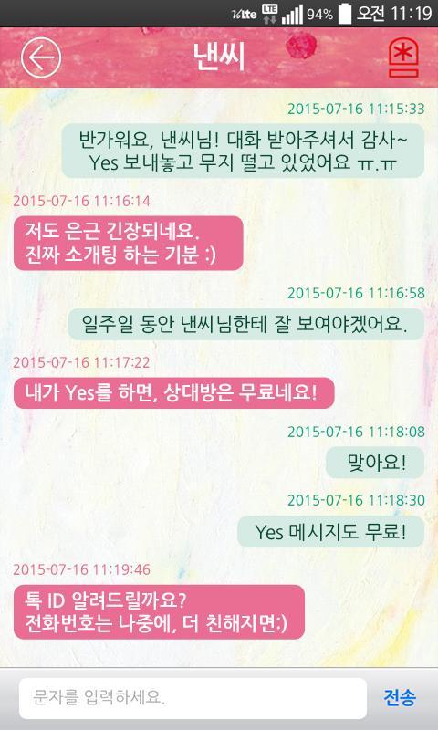 이츄, 사랑의 홍차 연구소 (깐깐 꼼꼼 소개팅)- screenshot