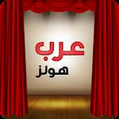 Tải عرب هولز APK