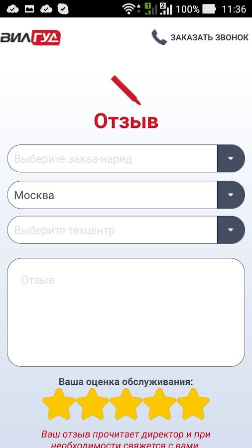 Вилгуд- screenshot