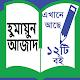 Download Humayun Azad - হুমায়ুন আজাদ । For PC Windows and Mac