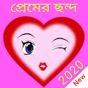 রোমান্টিক প্রেমের ছন্দ 2021 icon