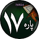 Para 17 of Holy Quran Tajweed Colour Coded Arabic for PC-Windows 7,8,10 and Mac
