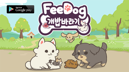 FeeDog - 成长小狗