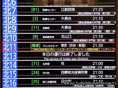 姫路駅バスのりば_03
