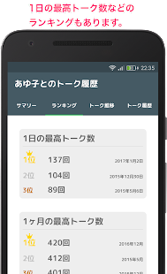 トーク分析 for LINE - L.Checker- screenshot thumbnail