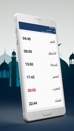 تحميل اوقات الصلاة بالمغرب 2018 horaire de priere 15 Android Apk -  com.salate.ramdan1439.maroc.ramadan2018 APK حر