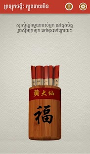 Chi Chi Sticks - náhled