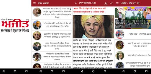 Ajit - Apps on Google Play