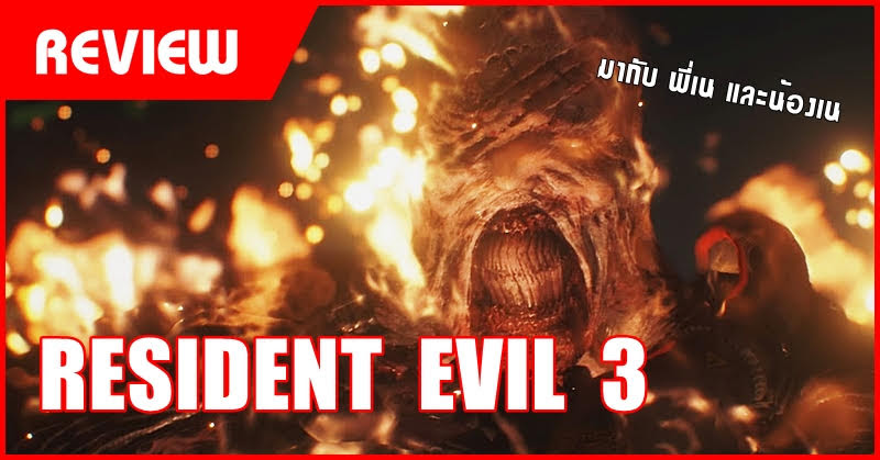 [Review] Resident Evil 3 จิล ซูเปอร์วาเลนไทน์