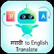 Download Marathi English Translator (मराठी अनुवादक) For PC Windows and Mac