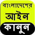 Bangladesh Law in Bangla icon