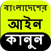 Bangladesh Law in Bangla