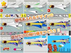 飛行機を組み立てよう!-お仕事体験知育アプリのおすすめ画像1