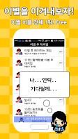 Screenshot of 이별 후 대처법