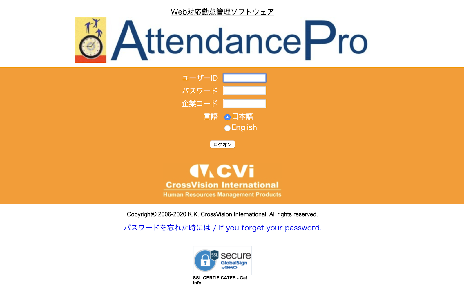 「AttendancePro」キャプチャ