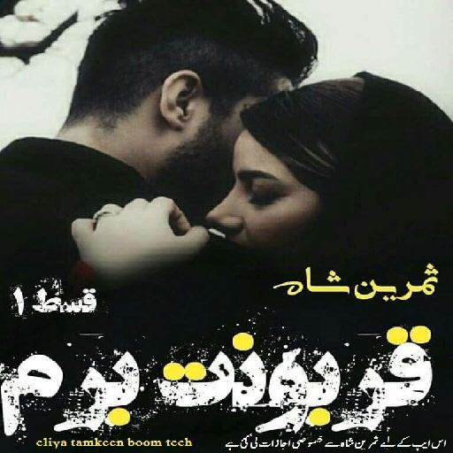 Gule rana novel by samra bukhari online dating