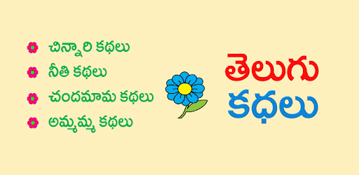 Telugu Stories Kids Stories - Apps on Google Play