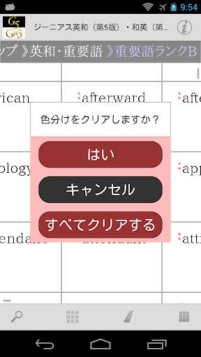 ジーニアス英和(第5版)・和英(第3版)辞典 screenshot