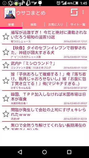 ウサコまとめ 〜2ちゃんねる系まとめブログリーダー〜
