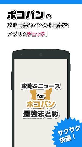 攻略ニュースまとめ for LINEポコパン