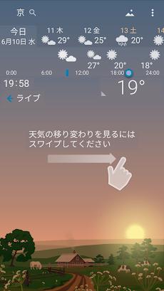 正確な天気 YoWindow ライブ壁紙 ウィジェットのおすすめ画像3