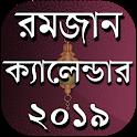 Romjaner Calendar 2020  রমজানের সময়সূচী ২০২০ icon