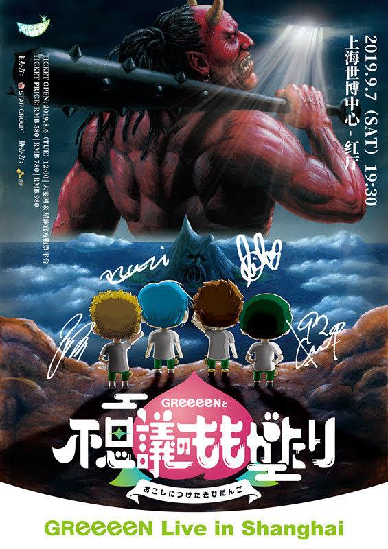[迷迷演唱會] 你該看牙醫了!日本傳奇組合 GReeeeN 首次上海公演