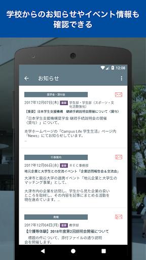 龍谷 大学 ポータル