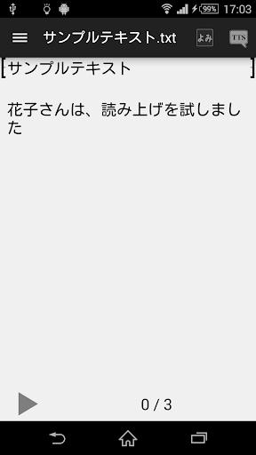 テキスト 読み上げ NR1【TTS使用 EPUB 青空文庫】
