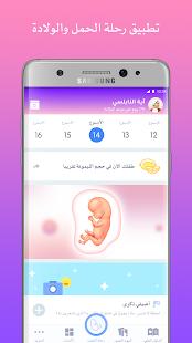 TebBaby حاسبة الحمل والولادة - náhled