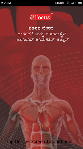 Anatomy Atlas - Jr. Kannada