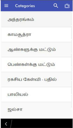Tamil dirty phone chat