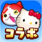 妖怪ウォッチ ぷにぷに 4.1.0
