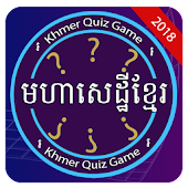 Khmer Quiz Game : Genius Quiz