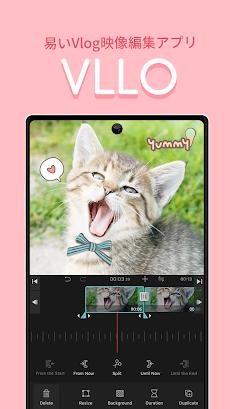 VLLO ブロ - 簡単に動画編集できるVLOGアプリのおすすめ画像1