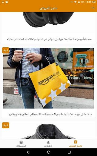 عروض امازون عربي screenshot 2